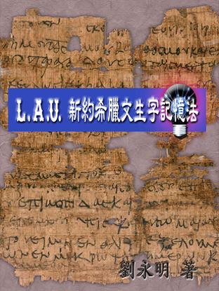 圖片 L.A.U.新約希臘文生字記憶法