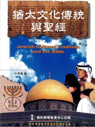圖片 猶太傳統文化與聖經